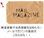 布の通販 Pres-de(プレドゥ)のメールマガジン登録