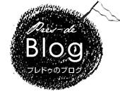 Pres-de(プレドゥ)のブログ
