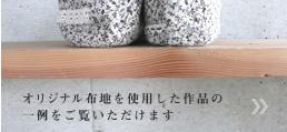 オリジナル綿麻の作品