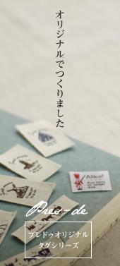 布の通販 Pres-de(プレドゥ) オリジナルタグ