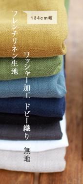 布の通販 Pres-de(プレドゥ) フレンチリネン生地 ワッシャー加工 ドビー織り無地